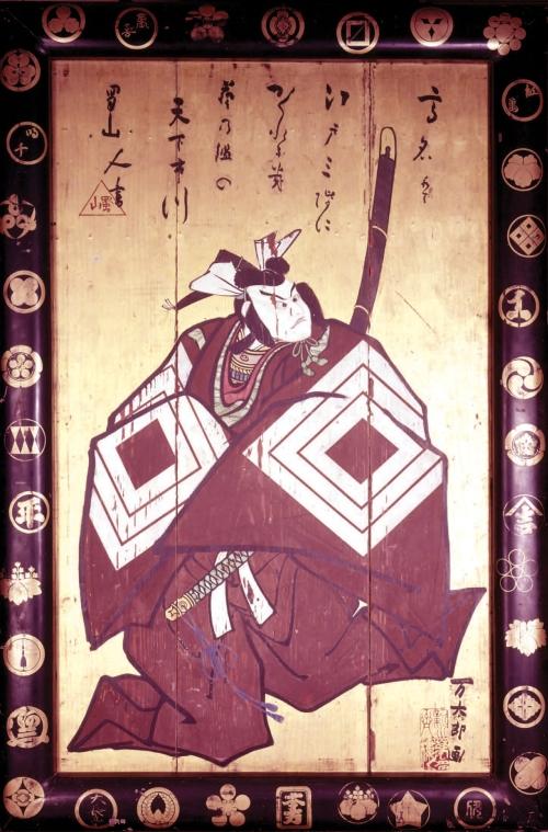 Attrib. Honmakiya Mantarō. Shibaraku (Wait a Moment)